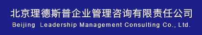 北京理德斯普企业管理咨询有限责任公司--英文站